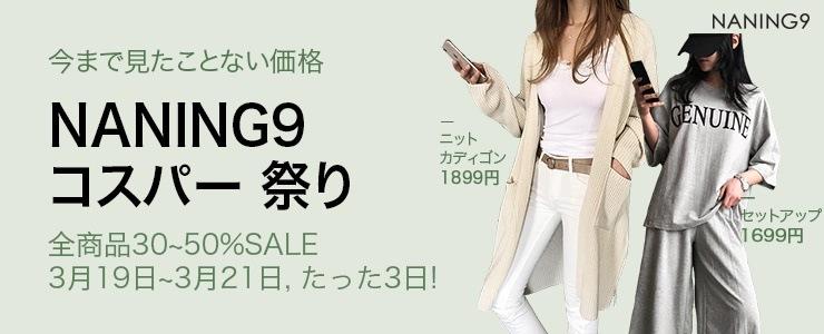 ★NANING9★2019 SALE★