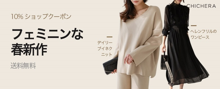 [CHICHERA] 春新作 ★ Shop クーポン + 送料無料 (トレンチコート / カーディガン / ワンピース)