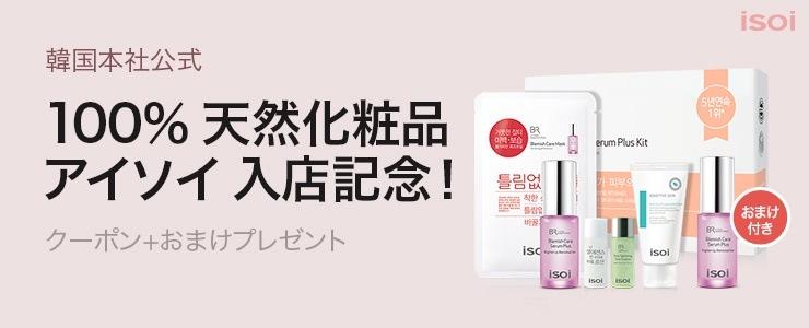 アイソイQoo10入店イベント
