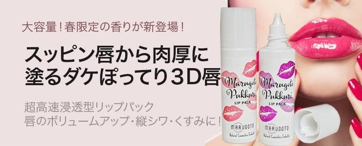【¥4320→¥999】Wクーポン利用で超お得!塗るダケでぷっくり柔らかリップへ!