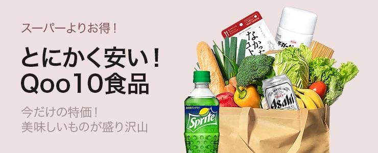 63c7b7a18ac Qoo10 - ネット通販 eBay Japan