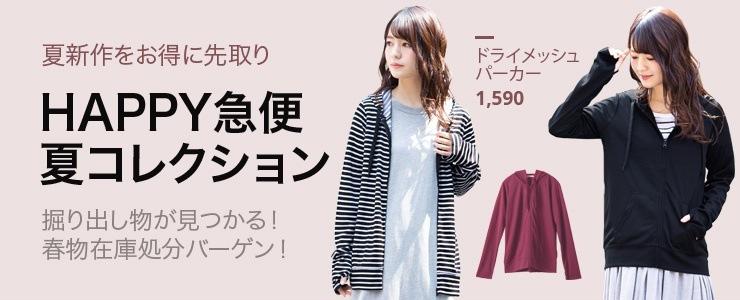 495964a7976cc ...  Happy急便 SPRING SALE❤最旬夏物も続々登場!