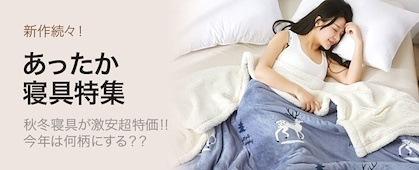 【寝具】新品大集合