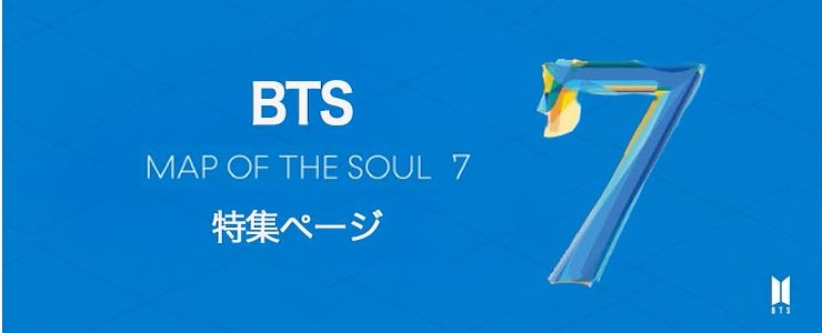 [BTS MAP OF THE SOUL : 7]