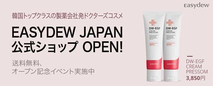Easydew JAPAN 公式ショップ OPEN★