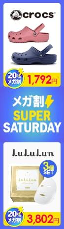 6/6_MEGA_Super Saturday
