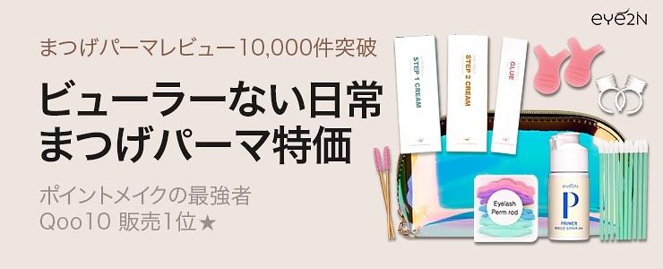 EYE2IN販売4万件達成特価割引!