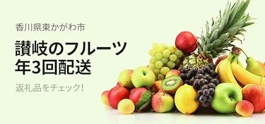 香川県東かがわ市-讃岐のフルーツ 年3回配送