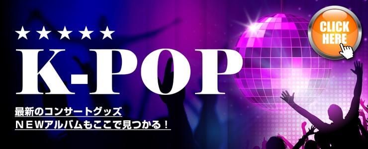Qoo10エンタメ❤K-POP