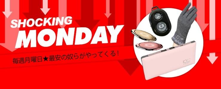 Shocking★MONDAY