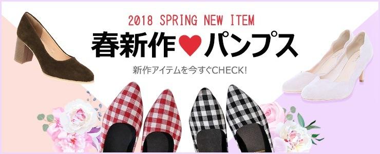 \春♥新作パンプス/