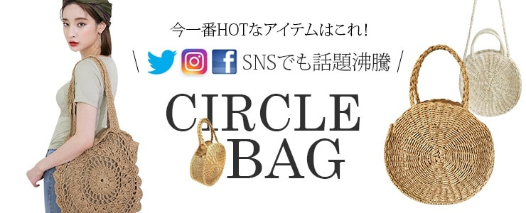 SNS話題沸騰♥サークルバッグ