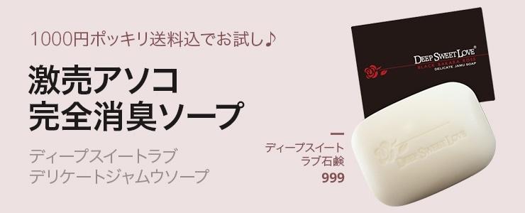 """モコモコ泡実感プレゼント♪楽天64冠1位!レビュー★4.57◎""""臭い""""と""""悩み """"をスッキリ♪"""