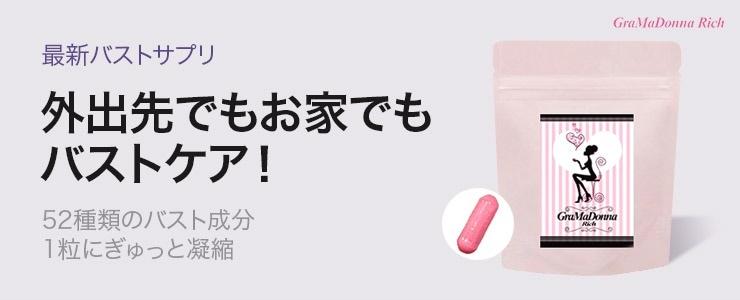 ☆最新バストサプリ♪GraMaDonna Rich☆52種類のバスト成分を1粒にギュッと凝縮!