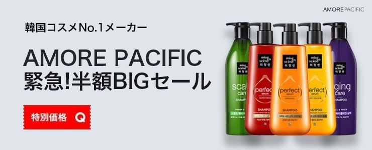 アモーレパシフィック公式ストア★BIG SALE開催!半額SALE!