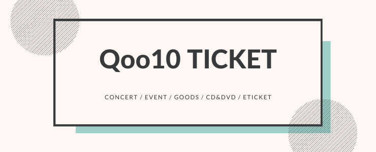 Qoo10チケット