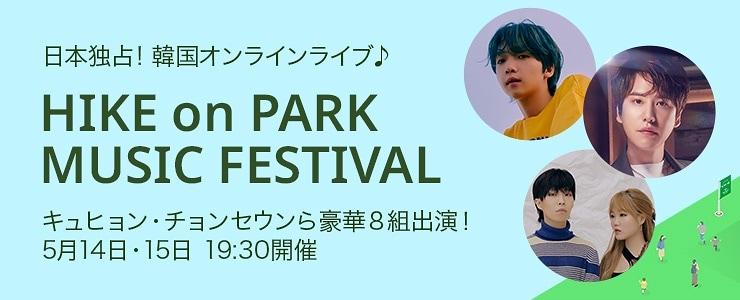 HIKE on PARK MUSIC FESTIVAL オンラインライブコンサート