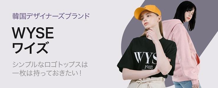 [WYSE韓国公式]お洒落さんは、流行を先取り!