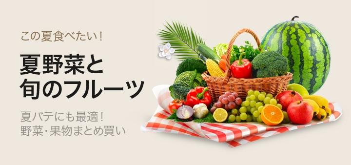 夏野菜・旬フルーツ