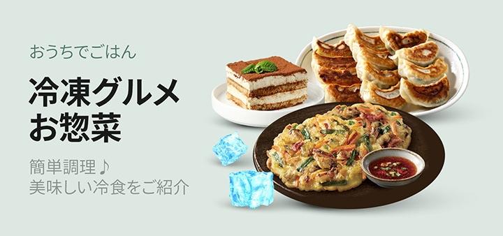 冷凍グルメ・お惣菜
