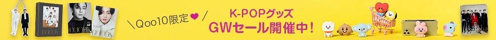 Qoo10限定 韓国商品館 GWセール開催中! K-POPグッズ、CDなど期間限定で大放出!