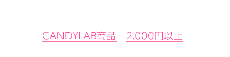 CANDYLAB日本公式販売             店【BUSAN DEPART Qoo10店】【BUSAN COSME Qoo10店】でCANDYLAB商品を2,000円以上ご購入いただいたお客様を対象に