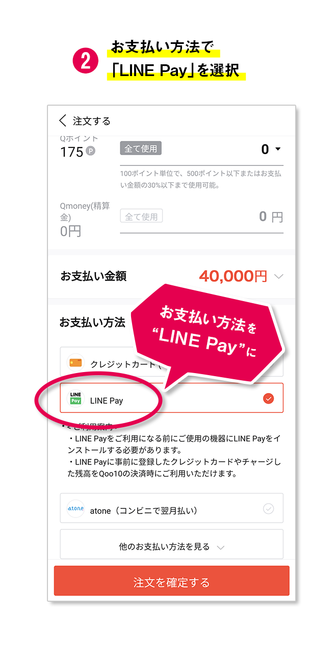 お支払い方法で「LINE Pay」を選択