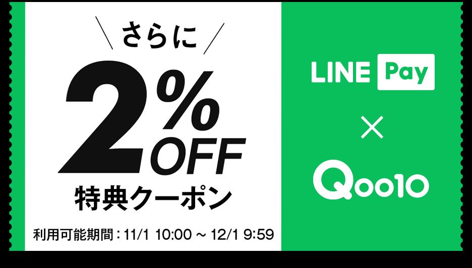 さらに2%OFF LINE Pay×Qoo10