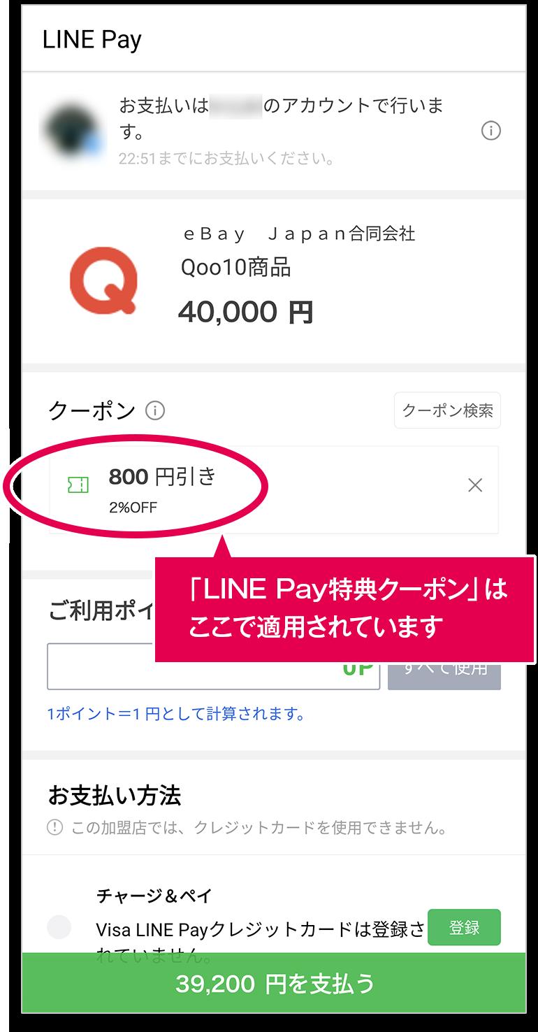 「LINE Pay特典クーポン」はここで適用されています