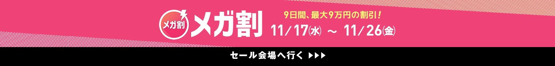 9日間、最大9万円の割引!メガ割