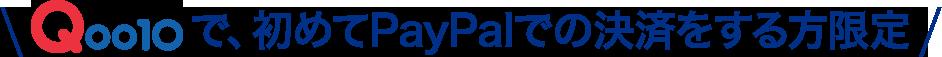 Qoo10で、初めてPayPalでの決済をする方限定