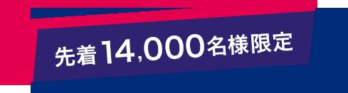 先着14,000名様限定