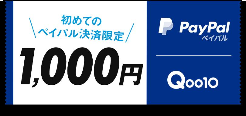 初めてのペイパル決済限定 1,000円クーポン