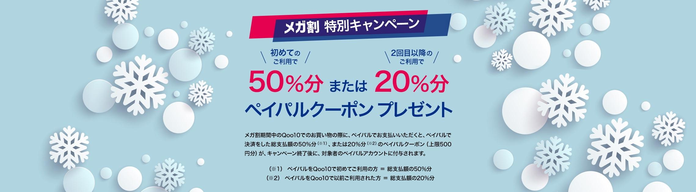 メガ割特別キャンペーン 20%分ペイパルクーポンプレゼント