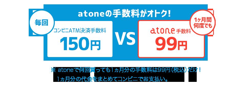 手数料 atone atone(アトネ)とNP後払いとpaidyの違いについて解説!