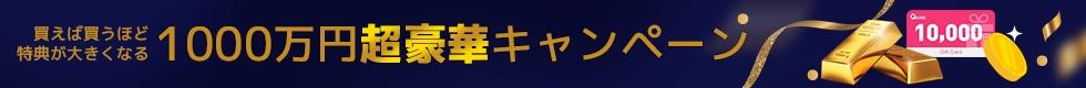 1000万円イベント