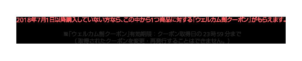 Qoo10_ウェルカム割