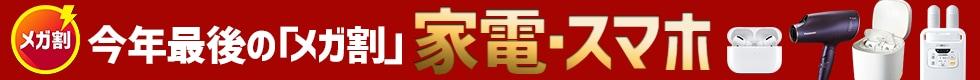 メガ割 家電・スマホSALE