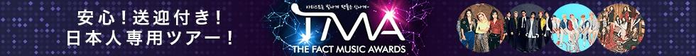 2019 THE FACT MUSIC AWARDS