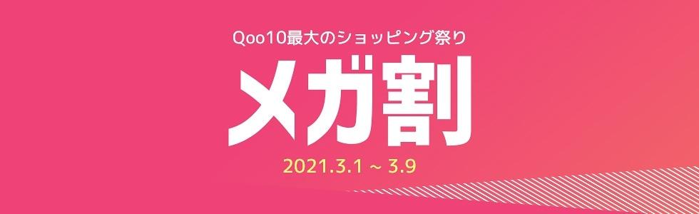 Qoo10最大のショッピング祭り「メガ割」