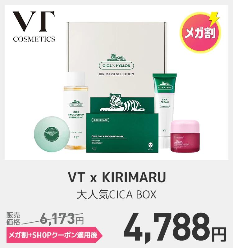 最後の限定数量! VTデイリースージングサマーBOX 超特価セール