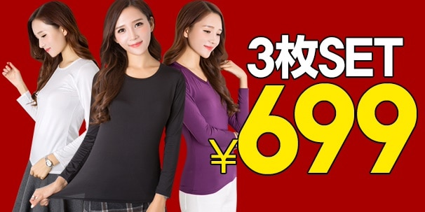 📣ついに…699円!