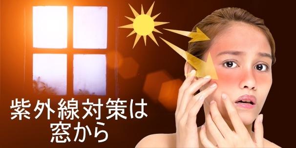 ☀家具・床の日焼け防止☀