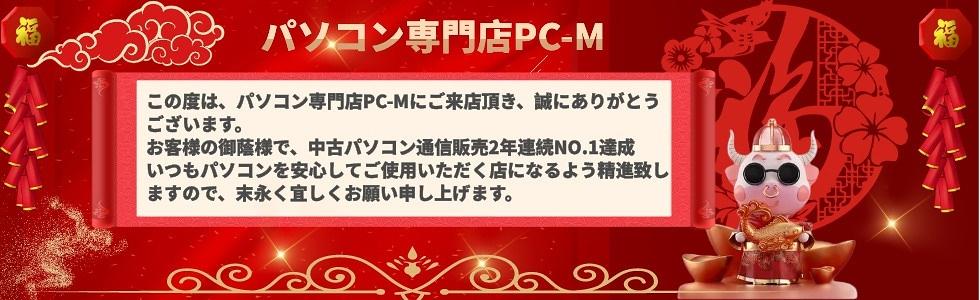 Qoo10 – 「パソコン専門店PC-M」のショップページです。